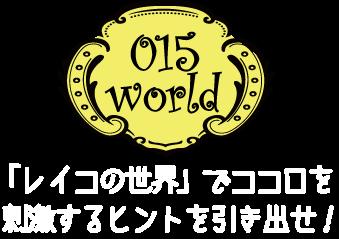 015の世界
